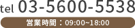 03-5600-5538